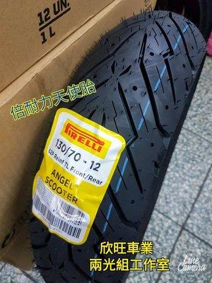 板橋 倍耐力 天使胎 120/70-12 120/70/12
