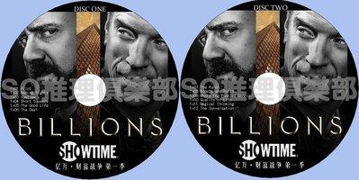 2016美國智斗劇DVD:億萬 第一季/財富戰爭 第一季/Billions 2碟DVD