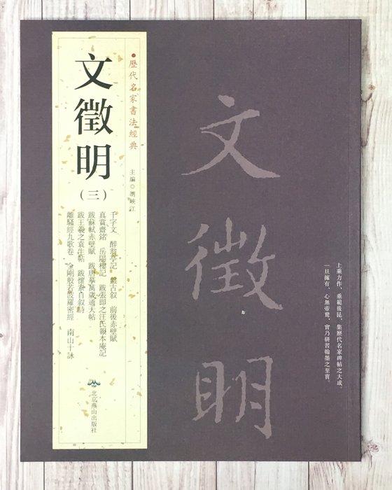 正大筆莊~『歷代名家書法經典 文徵明(三)』字帖 書法 北京燕山出版