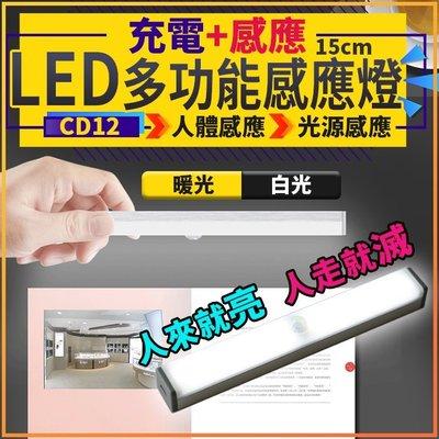 【傻瓜批發】(CD12)15cmLED多功能感應燈 充電感應燈 磁吸底座 衣櫥燈 櫃子燈 感應燈 小夜燈 磁吸燈 抽屜燈