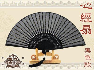 【鹿港傳統手工扇】(摩訶般若波羅蜜多心經)高檔精緻日式真絲竹骨扇子/ 贈布袋/書法書寫紙扇-黑色