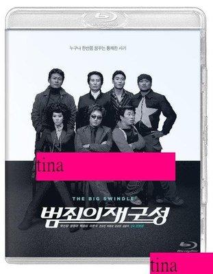 巴黎戀人』朴新陽廉晶雅韓國電影『首爾大劫案The Big Swindle犯罪的重構』韓國版Blu-ray藍光版贈花絮刪剪