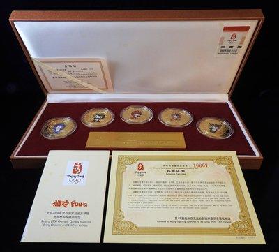 *阿威的藏寶箱‧*【絕版 北京2008年奧運特許商品 吉祥物風光鍍金套裝 限量30000套 第16607套】附收藏證 台北市