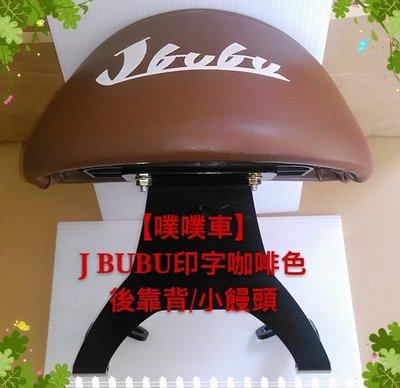 【噗噗車】PGO比雅久J BUBU專用印字咖啡色後靠背/小饅頭【另有彪虎.BON棒專用後靠背/小饅頭】