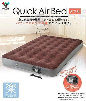 【樂活先知】《代購》日本原裝 YAMAZEN QABI-003 電動充氣雙人床