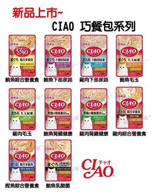 奶蘇油屁屁~奶蘇油屁屁~日本製 CIAO 鰹魚燒肉泥 燒餐包 晚餐 副食罐軟包 原廠公司貨 雲林縣