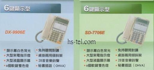 電話總機專業網...東訊DX-616A系統+5台新款6鍵顯示型話機DX-9906E+安裝設定服務