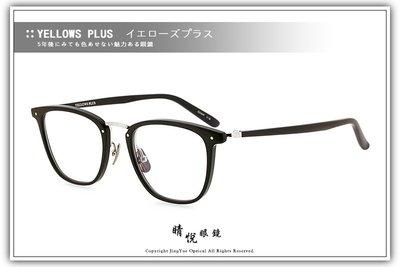 【睛悦眼鏡】簡約風格 低調雅緻 日本手工眼鏡 YELLOWS PLUS 59719