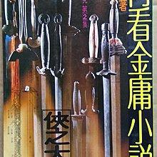 再看金庸小說、俠之大者,倪匡著作,遠景出版社1995年出版