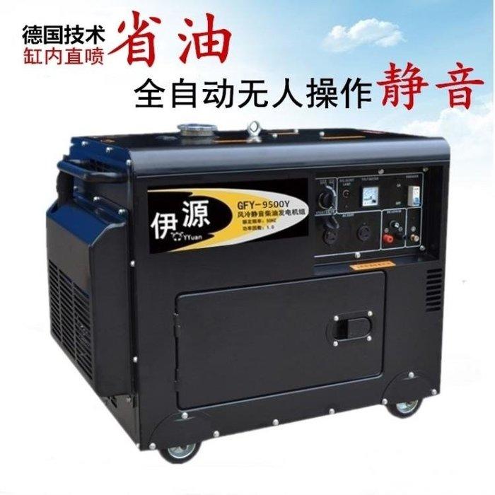 【免運】-柴油發電機組小型家用5千瓦6kw單相220v 【HOLIDAY】