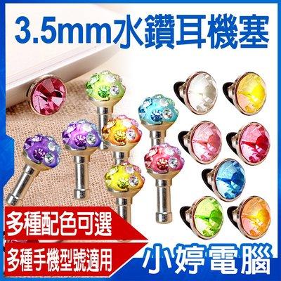 【小婷電腦*配件】全新 3.5mm水鑽耳機塞 多種配色挑選 適用多款手機
