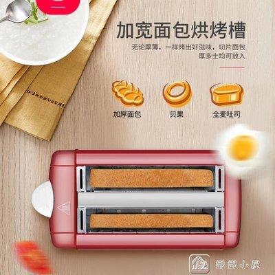 YEAHSHOP 吐司機早餐烤面包機家用全自動2片迷你土司機808395Y185