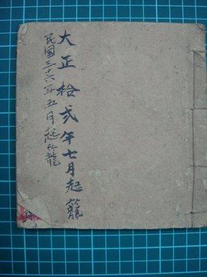 大證12年起籠.毛筆手抄本(民國36年5月起雜抄)約40頁.品項如圖