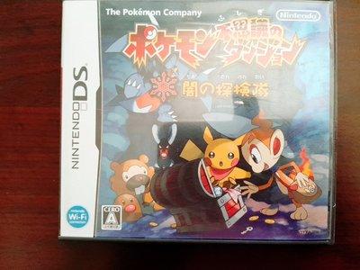 NDS 3DS神奇寶貝 不可思議的迷宮 闇之探險隊 日版