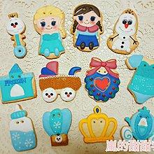嵐的甜甜手作~~糖霜餅乾 收涎餅乾 大片12入組冰雪奇緣系列~~可客製喔^^