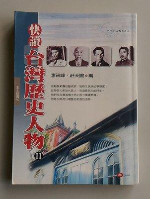 【書香傳富2004】快讀台灣歷史人物 ( II )_李筱峰 莊添賜 ---9成新 (初版)