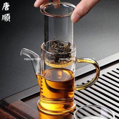 【獨家新品】唐順泡茶壺玻璃過濾家用紅茶泡綠茶沖茶器小號加厚耐高溫功夫茶具
