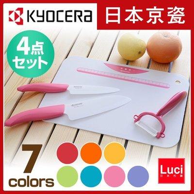 KYOCERA 日本京瓷  陶瓷刀具 ...