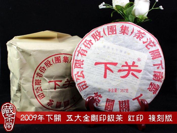 【藏茶閣】2009年雲南下關普洱茶 五大金剛印級茶 紅印 複刻版 FT訂製 七子餅生茶