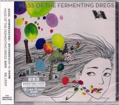 *【正價品】Mass Of The Fermenting Dregs 酵素渣 // 零點.七彩世界