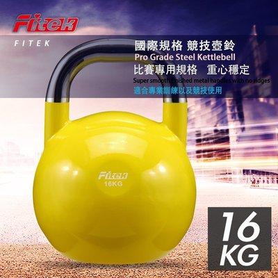 【Fitek健身網】16公斤競技壺鈴/16KG專業壺鈴/比賽壺鈴/提壺啞鈴/拉環啞鈴/健身核心訓練重量訓練