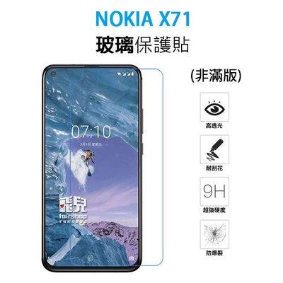 【飛兒】保護螢幕 NOKIA X71/8.1 Plus 正面 玻璃貼 亮面 2.5D 9h 鋼化玻璃貼 222