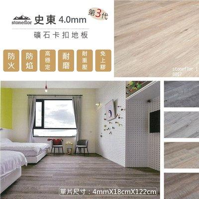 【史東】SPC礦石卡扣地板4.0mm(0.66坪DIY材料包) 8007