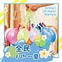灌水球神器 灌水球 打水仗 快速灌水球 打水戰 免綁灌水球 魔術水球 玩水 水球大戰 夏天 玩水【HGJ614】