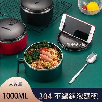--庫米--304不鏽鋼泡麵碗 密封防燙便當盒 手柄設計 附贈湯匙