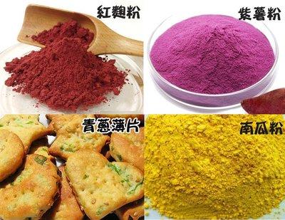 天然蔬果色粉 紅麴粉/南瓜粉/紫薯粉/甜菜根粉/青蔥片/菠菜粉 *水蘋果* P-016