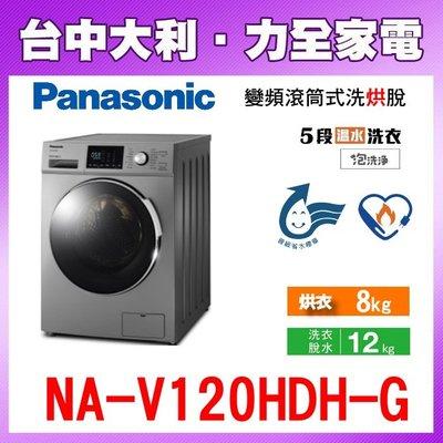 【NA-V120HDH-G】【Panasonic國際牌】【台中大利】12KG  變頻滾筒式洗烘脫  來電享優惠