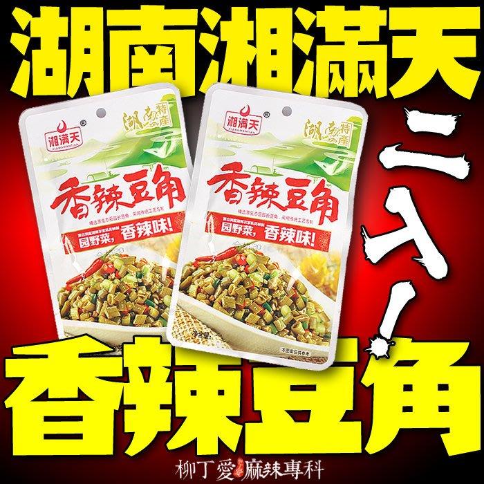 柳丁愛☆湘滿天 香辣豆角36G兩包入【Z729】