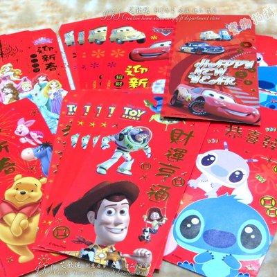 紅包袋 迪士尼授權紅包袋 維尼 史迪奇 胡迪 閃電麥坤 公主(1包5入)-艾發現