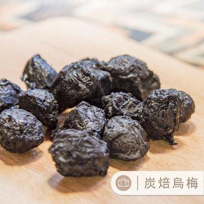 【味旅嚴選】|烏梅|碳焙烏梅|Smoked Plum|300g