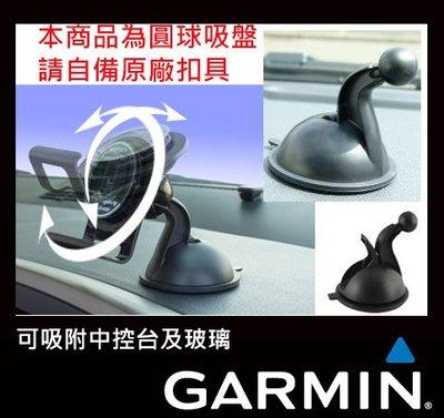 garmin NUVI Drive Assist 50 51中控台吸盤支架儀表板吸盤底座