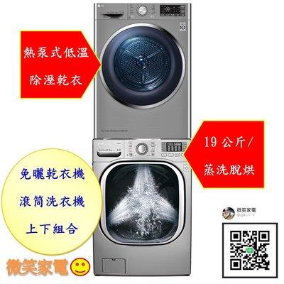 『微笑家電』《詢問》LG【WD-S19TVC+WR-90TW】蒸洗脫烘19公斤+乾衣9公斤 另WR-90TV