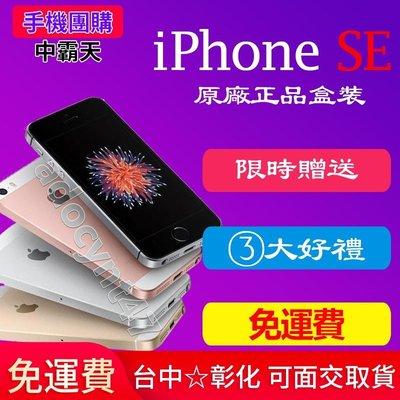 原廠盒裝 Apple iPhone SE 64G/128G(送鋼化膜+空壓殼) 1200萬指紋識別