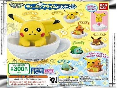 ✤ 修a玩具精品 ✤ ☾日本扭蛋☽ 日本 正版 萬代 BANDAI 神奇寶貝茶杯 全5款 可愛特價399