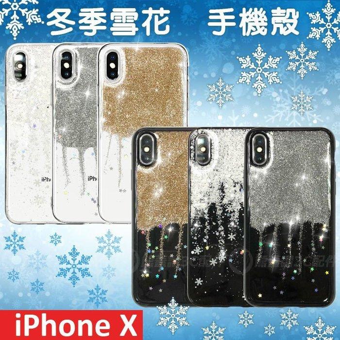 $168!【超美】iPhoneX Xs 冬季雪花亮片亮粉流沙手機殼 保護殼 雪花 手機殼 吊飾孔 iPhoneXs