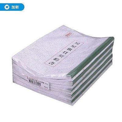 【加新】 房屋租認賃契約書/本 1131 (100本/包) (信封/公文封/工商用紙/管理用紙/手冊/筆記簿)