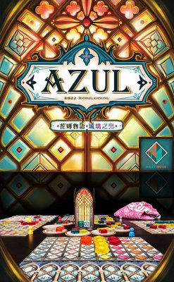 大安殿含稅附發票 花磚物語2 琉璃之光 Azul:Stained Glass  花磚傳奇2 瓷磚畫 繁體中文正版益智桌遊