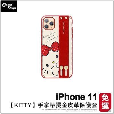 iPhone 11 KITTY 手掌帶...