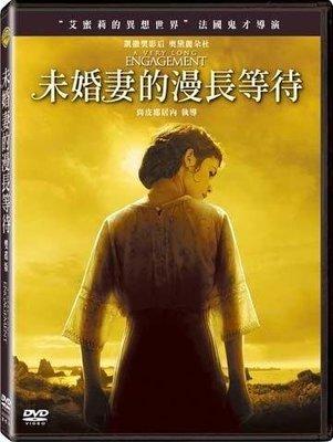 (全新未拆封)未婚妻的漫長等待 A Very Long Engagement 雙碟版DVD(得利公司貨)