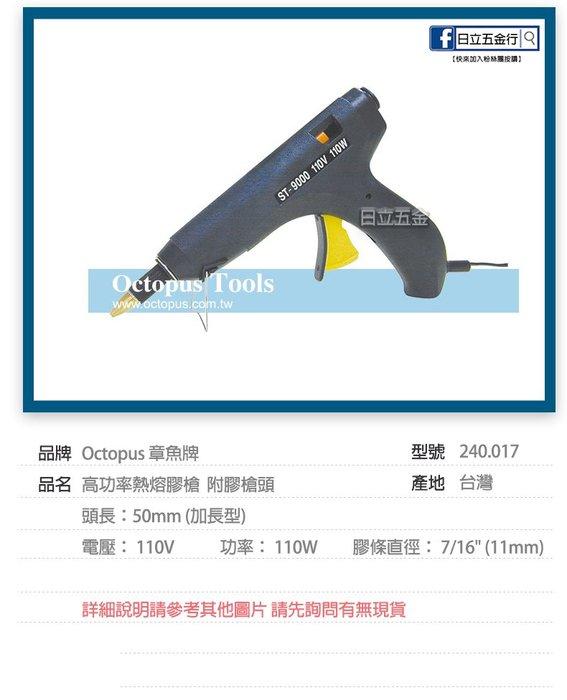EJ工具《附發票》240.017 Octopus 章魚牌 台灣製 高功率熱熔膠槍 附膠槍頭 110V 110W