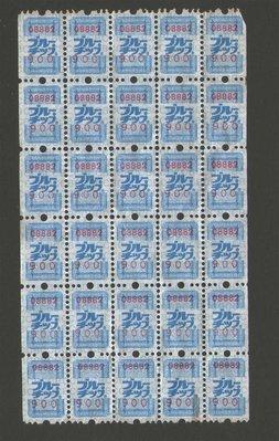 【雲品二】日本Japan REVENUE Stamp Block of 30  庫號#B301 21349