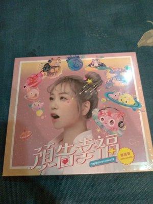 鄭茵聲 預告幸福  全新CD