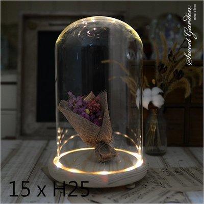 Sweet Garden, 15*高25cm玻璃罩+帶燈原木底座 LED燈 送電池