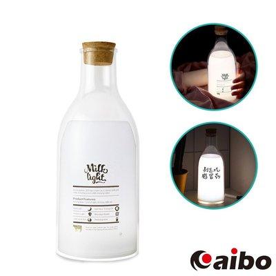 ☆YoYo 3C☆USB充電式 牛奶瓶伴睡留言燈(恆亮/定時) 小夜燈