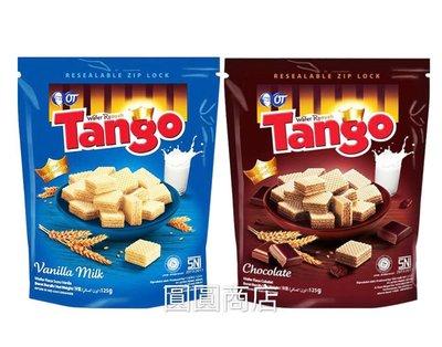 【圓圓商店】印尼 ?? tango 威化餅 巧克力可可、香草牛奶風味 125g/袋