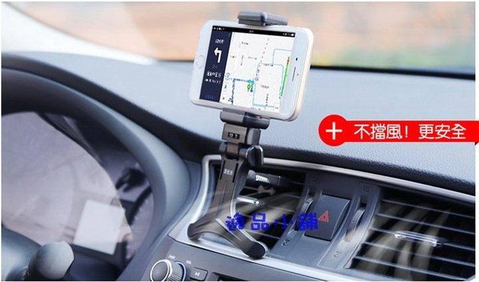 YP逸品小舖 車用 不擋風出風口手機架 冷氣孔手機架 GPS支架 車用導航架 車架 汽車手機架 6吋內手機適用 可旋轉